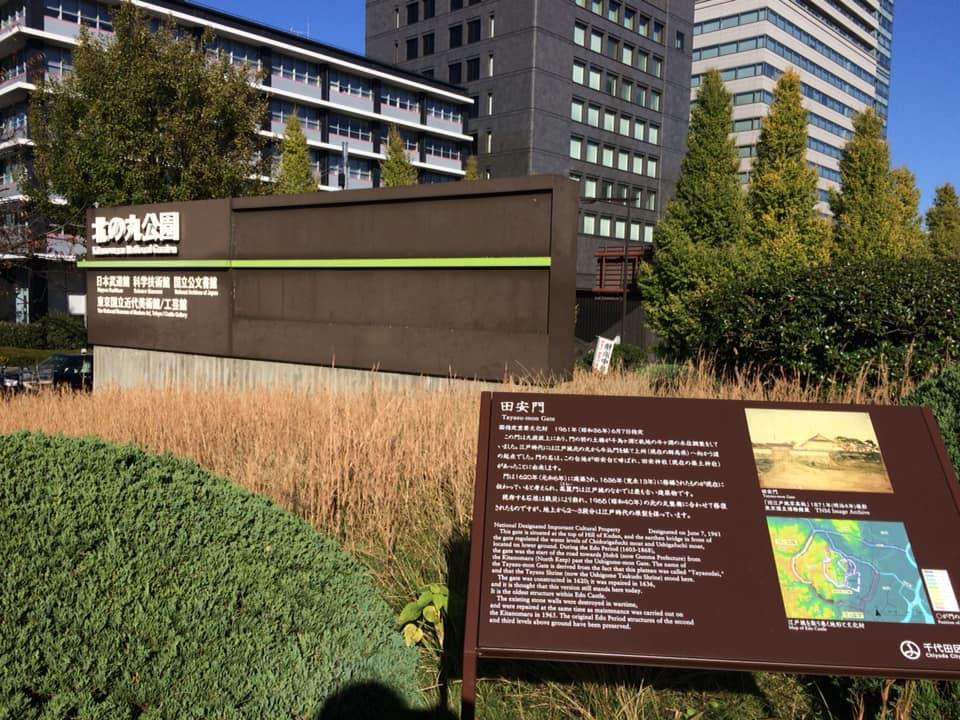 Kitanomaru National Garden
